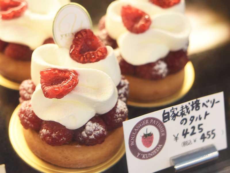 自家製ベリーのタルト BOULANGER PATISSIER y'KUNIEDA (ワイクニエダ)は岐阜県大垣市にある 自家製天然酵母パンとケーキのお店です。