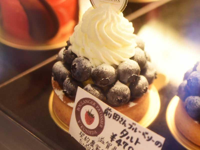 前田さんのブルーベリータルトBOULANGER PATISSIER y'KUNIEDA (ワイクニエダ)は岐阜県大垣市にある 自家製天然酵母パンとケーキのお店です。