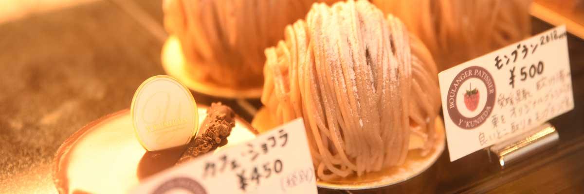モンブラン BOULANGER PATISSIER y'KUNIEDA (ワイクニエダ)は岐阜県大垣市にある 自家製天然酵母パンとケーキのお店です。