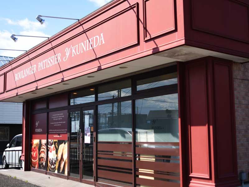 BOULANGER PATISSIER y'KUNIEDA (ワイクニエダ)は岐阜県大垣市にある 自家製天然酵母パンとケーキのお店です。